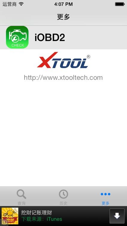 iOBD2-DTC screenshot-4