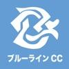 ブルーラインカントリー倶楽部攻略ガイド