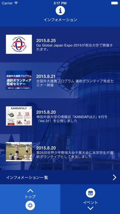 神田外語大学スマートフォンアプリのおすすめ画像4