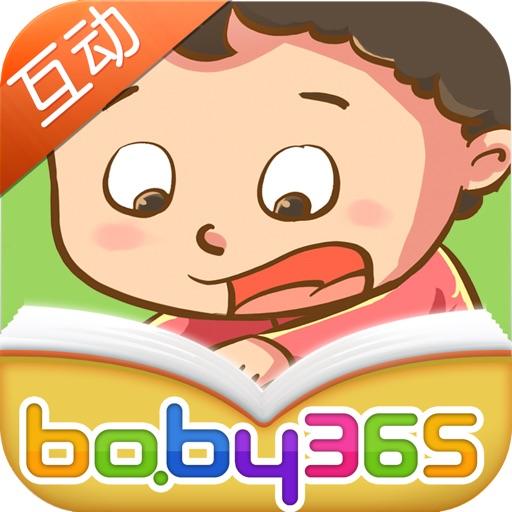 撒尿小童-故事游戏书-baby365 icon