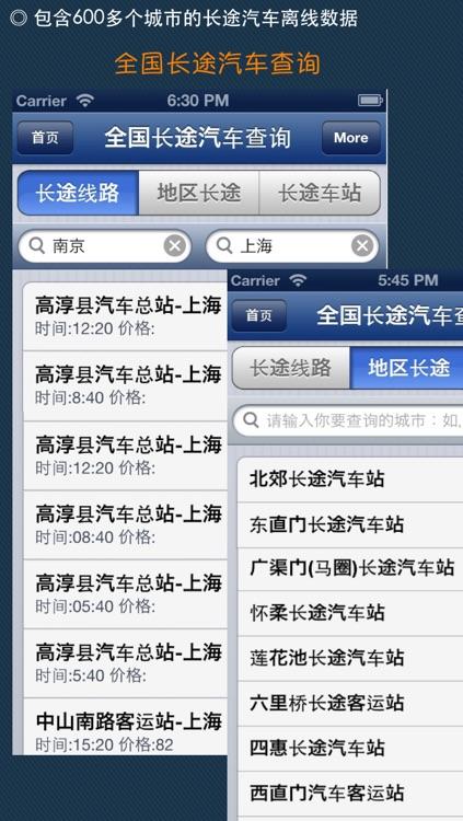 全国列车公交地铁长途汽车查询 screenshot-4