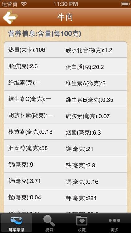 川菜大全(步步有图,一学即会) screenshot-4