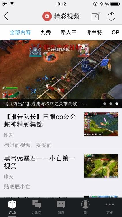 盒子for英雄战歌 screenshot-4