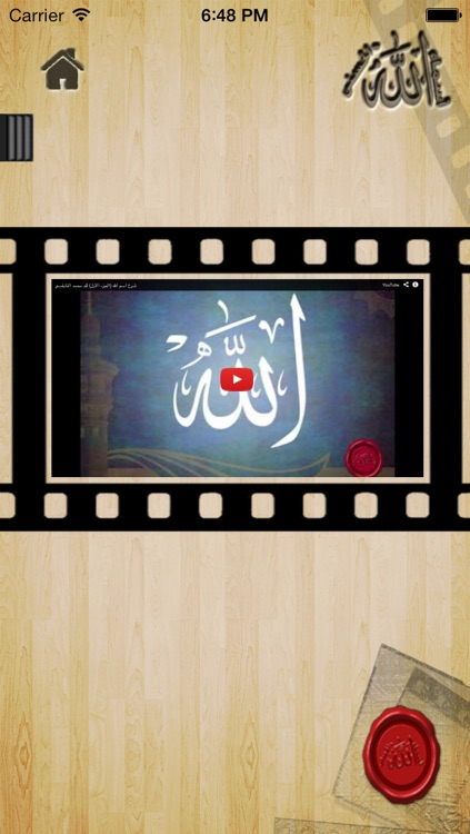 أسماء الله screenshot-3