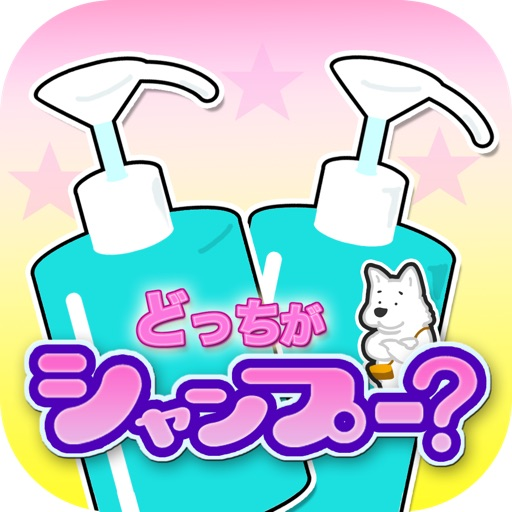 The memory game of train double :Which is shampoo?[Free]