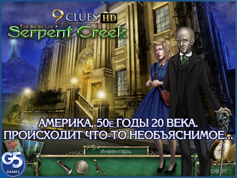 9 улик: Тайна Серпент-Крика HD на iPad
