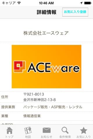 Screenshot of ビジネスマップ