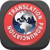 60+言語の翻訳+朗読+発音ルビ+認識 -Google VS. Bing - iPronunciation FREE