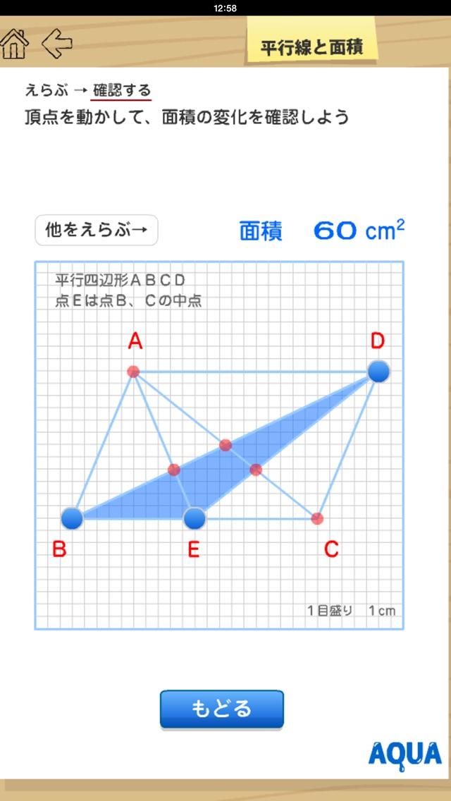 平行線と面積 さわってうごく数学「AQUAアクア」のおすすめ画像4