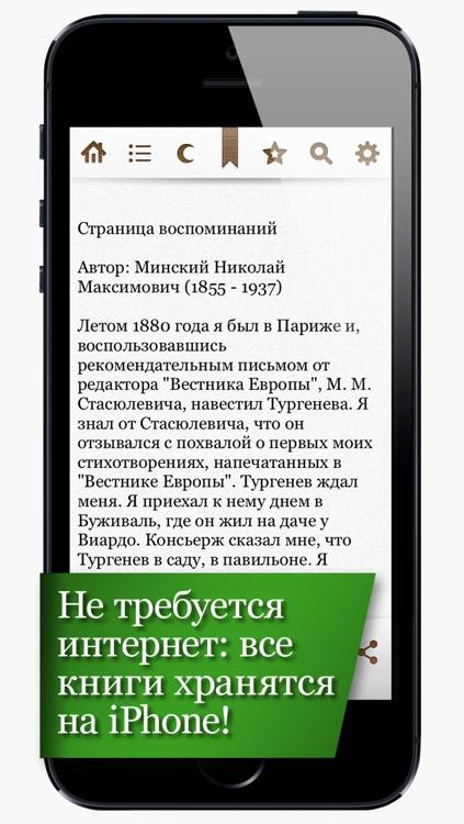 Биографии и Мемуары screenshot-4