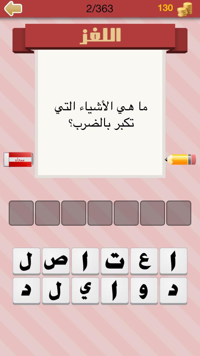 لغز وكلمة : العاب ذكاء Screenshot