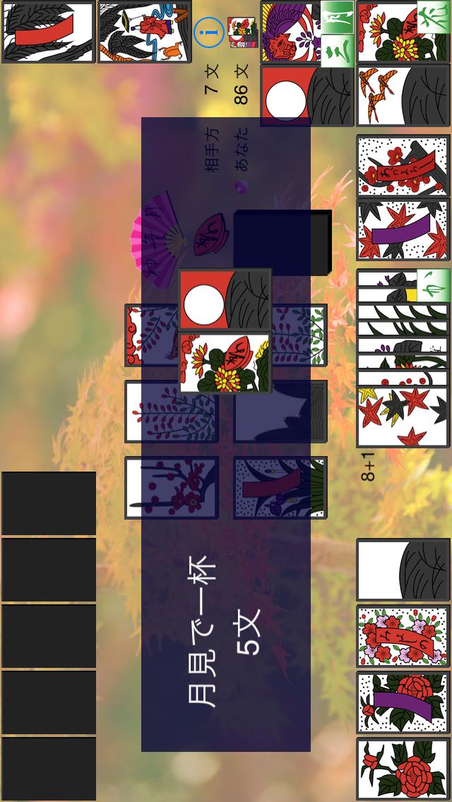愛本堂花札 入門 Lite ScreenShot3