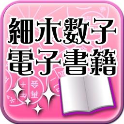 細木電子書籍