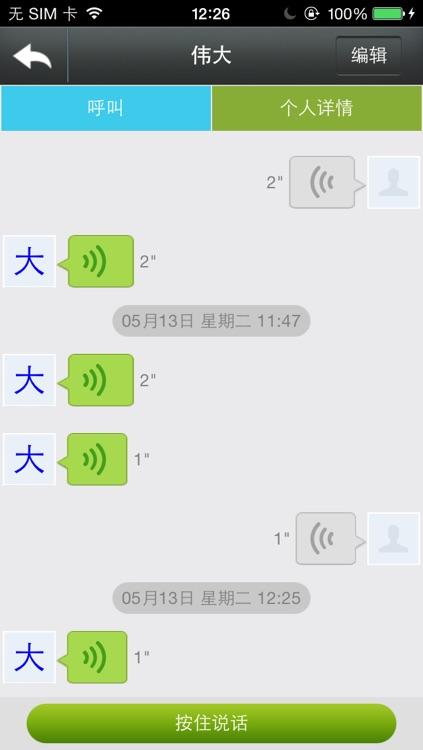 云通讯录iPhone版