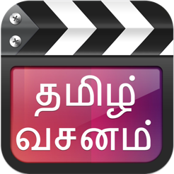 Tamil Movie Dialogues on the App Store