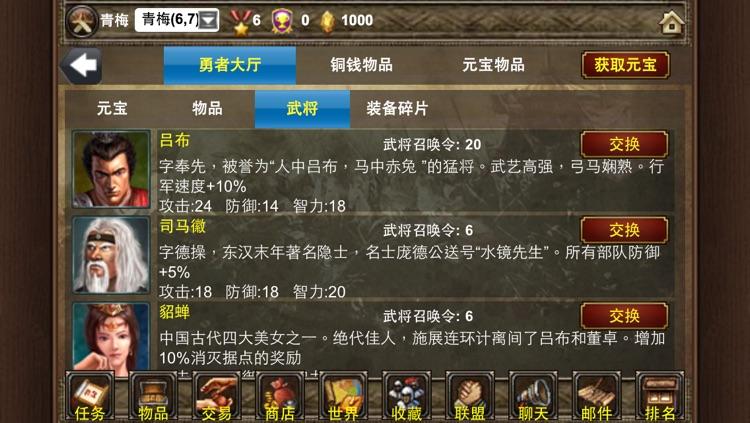 掌上三国 screenshot-2