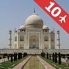 インドの観光地ベスト10ー最高の観光地を紹介するトラベルガイド