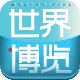 世界博览(官方)