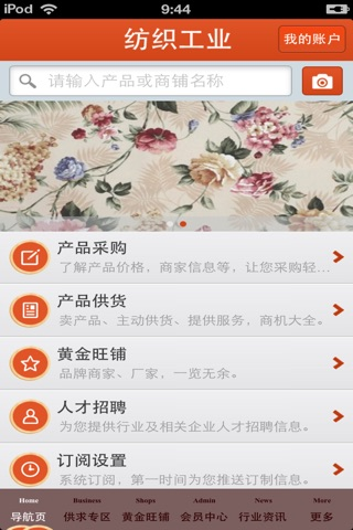 Screenshot of 中国纺织工业平台