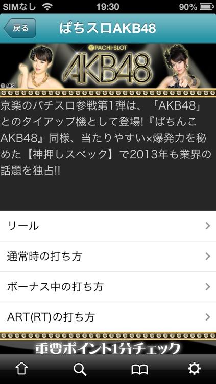 パチンコ&パチスロ情報 for iPhone