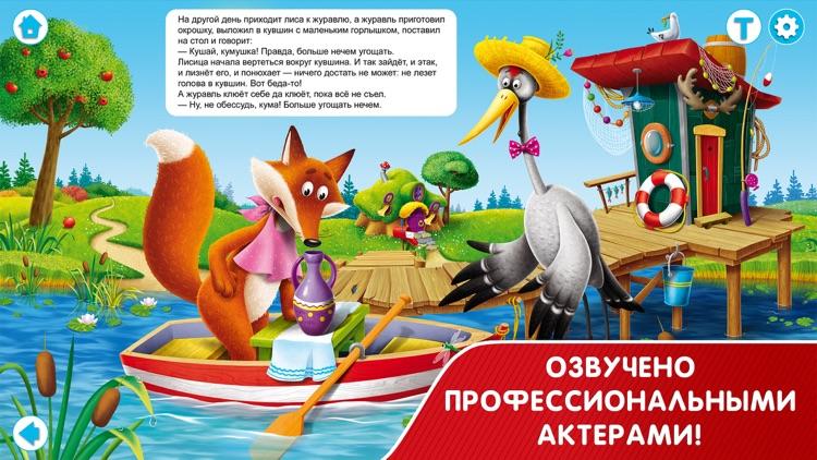 Рыжий кот. Библиотека Проф-пресса для детей screenshot-4