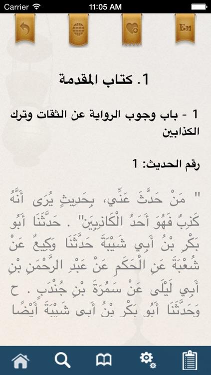 Sahih Muslim - صحيح مسلم screenshot-3