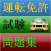 運転免許試験問題集 - iPhoneアプリ