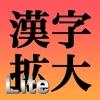 漢字拡大Lite