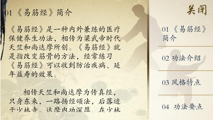 易筋经赏学-武术名家讲解示范 screenshot-4