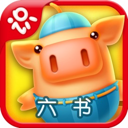 Netease Literacy-learn Chinese for iPhone-网易识字六书iPhone版-象形、指事、形声、会意、转注、假借