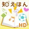 知えほんHD 〜8つの知性を伸ばす絵本〜 - iPadアプリ