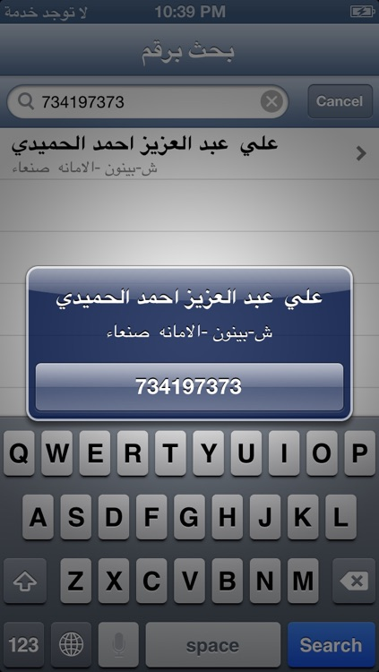 yemenfon2013 screenshot-1