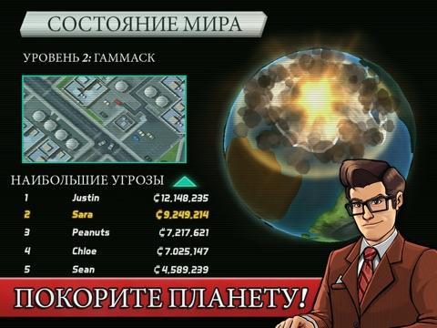Скачать Колоссатрон: Огромная мировая угроза