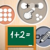 MegaMath | The extensive Calculation-App for Grade  1 and 2