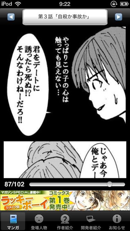 ラッキーボーイ1(無料漫画)