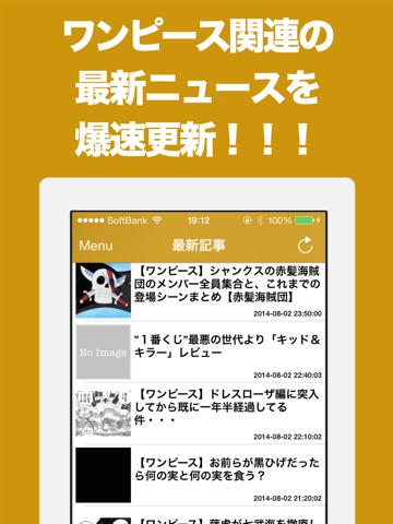 ブログまとめニュース速報 for ワンピース(ONE PIECE)のおすすめ画像1
