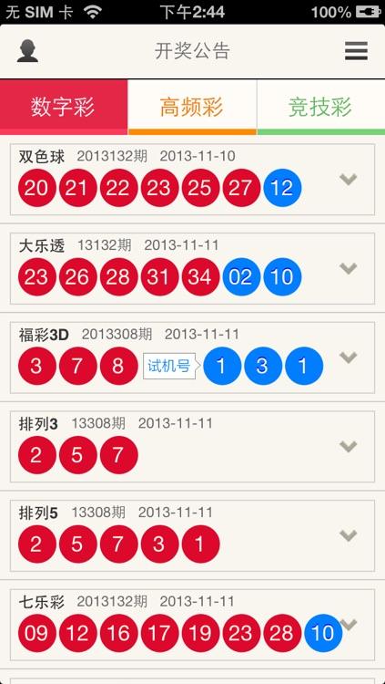 搜狐彩票 screenshot-3