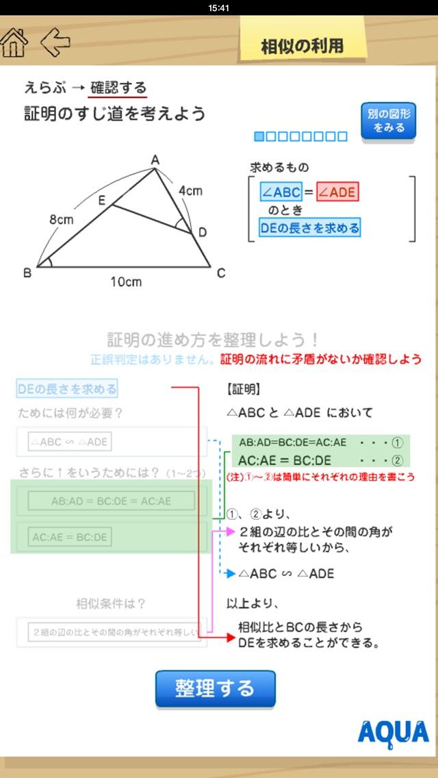 相似の利用 さわってうごく数学「AQUAアクア」のおすすめ画像5