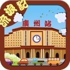 广州流浪记 icon