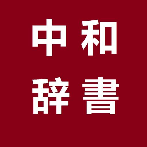 中和辞書 icon