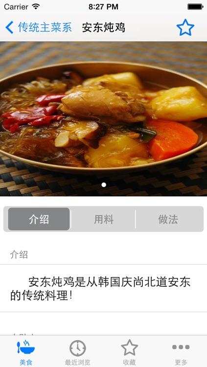 日韩料理大全(最受欢迎的日韩料理图解) screenshot-3