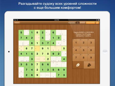 Сканворд дня HD для iPad