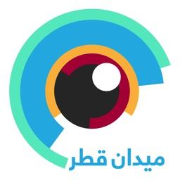 Maydan Qatar ميدان قطر