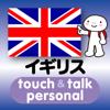 指さし会話イギリス touch&talk ...
