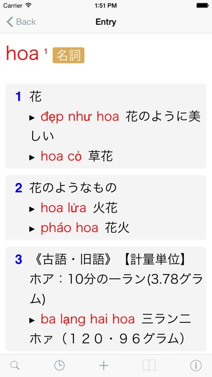 CJKI Vietnamese-Japanese Dictionary screenshot-4