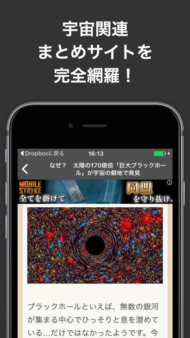 宇宙ブログまとめニュース速報 ScreenShot1