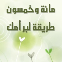Codes for ١٥٠ طريقة لبر أمك Hack