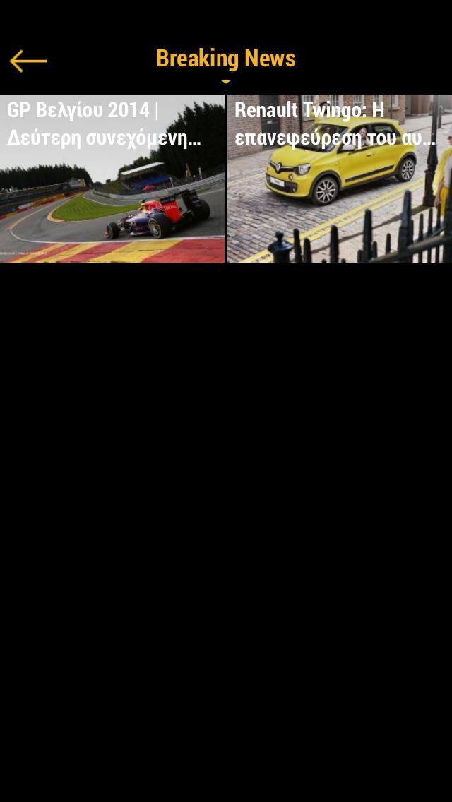 Renault News screenshot two