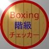 ボクシング階級チェッカー