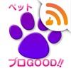 ペット(ねこ・いぬ・とり・うさぎ・小動物)〜ブロGOOD